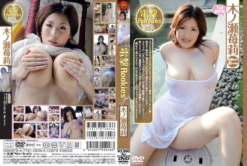 Aya Miyoshi (Mairi Konose) EVDV-55018 FULL MOVIE