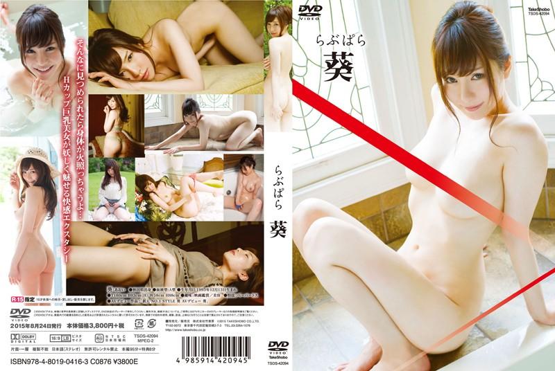 TSDS-42094 Rabupara Aoi
