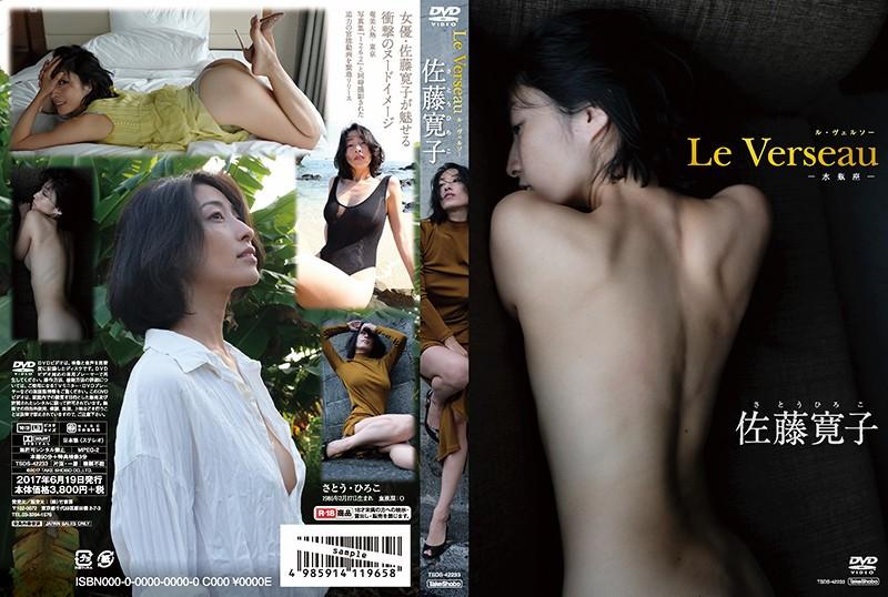 【予約】Le Verseau/佐藤寛子