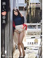 三吉真理子 淋しい熱帯魚 サンプル動画&画像