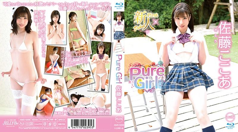 [AIMS-020] Pure Girl/佐藤ここあ (ブルーレイディスク)