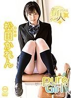 【数量限定】Pure Girl/松田かれん チェキ付き