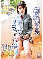 Pure Girl/佐久間ひな