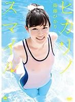 ヒカリノスマイル/衛藤ひかり