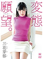 MAR-AA029 Metamorphosis Desire / Ikuma Hanabe