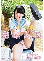 沖口花鈴 美少女のおぱんつ サンプル動画