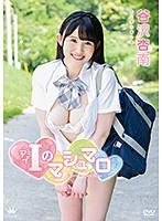 I(アイ)のマシュマロ/谷沢杏南