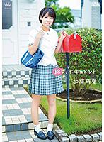 【数量限定】18才、ドキュメント/加藤萌夏 チェキ付き