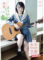 私立Smash学園・軽音楽部/緑香
