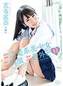 【数量限定】#清楚系美少女#制服#意外とH/荒巻麗奈