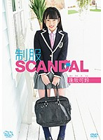制服SCANDAL/逢坂可鈴