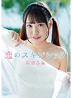 【数量限定】恋のスキンシップ/石田ふみ チェキ付き