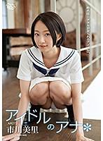【数量限定】アイドルのアナ*/市川美里 チェキ付き