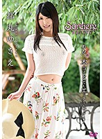 Sorciere(ソルシエール)/都丸ゆきえ