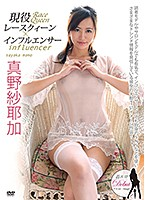 MBR-BA024 Active Race Queen + Influential Encounters Erotic Debut / Sano Yano