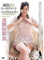 現役レースクィーン+インフルエンサー 着エロデビュー/真野紗耶加 チェキ付き