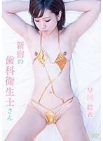新宿の歯科衛生士さん/早川結衣