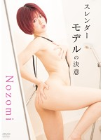 スレンダーモデルの決意/Nozomi