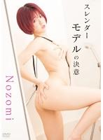 【数量限定】スレンダーモデルの決意/Nozomi チェキ付き