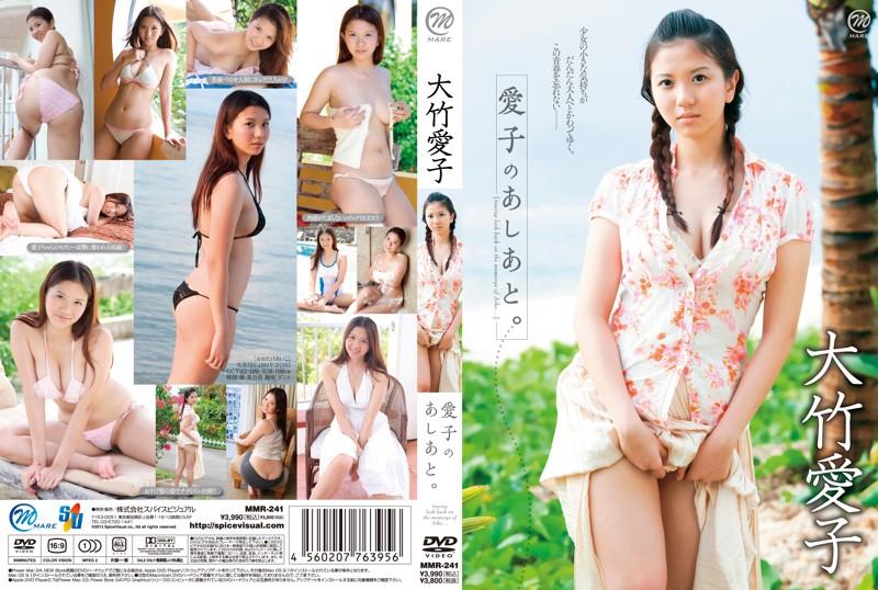MMR-241 Aiko Otake 大竹愛子 – 愛子のあしあと。