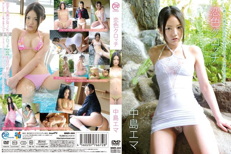 MMR-265 恋色クロッチ 中島エマ