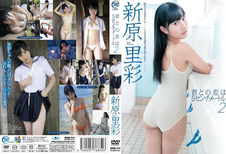 MMR-312 Ayasato Niihara 新原里彩 – 君との恋は5センチメートル2