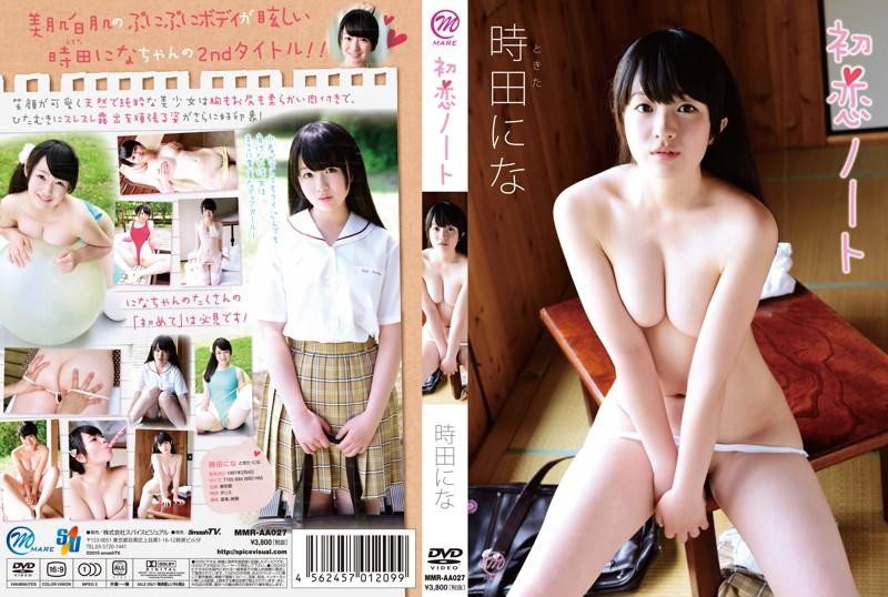 MMR-AA027 Nina Tokita 時田にな – 初恋ノート