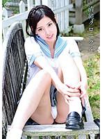【DVD】清純クロニクル/西田夏芽