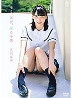 【数量限定】キミ、10代、恋の予感/天羽成美 チェキ付き