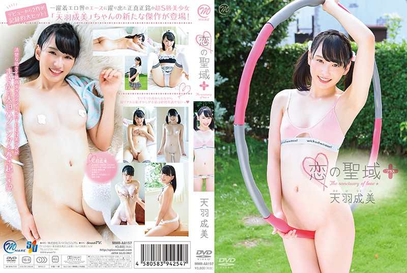 MMR-AA157 Amou Narumi 天羽成美 – The Sanctuary Of Love