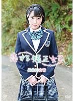 【数量限定】恋する矯正女子/長谷川古宵 チェキ付き