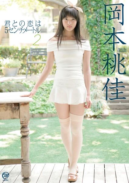 MMR-AC003 Momoka Okamoto 岡本桃佳 - 君との恋は5センチメートル2