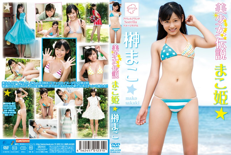 MMR-AK025 Mako Sakaki 榊まこ – 美少女伝説 まこ姫