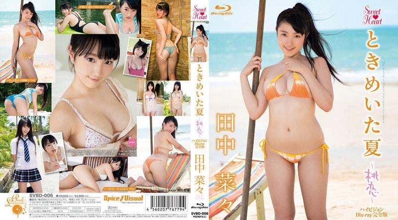 SVBD-006 Tanaka Nana 田中菜々 – ときめいた夏 ハイビジョン