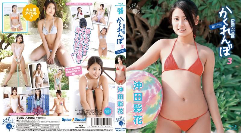 SVBD-AZ003 Ayaka Okita 沖田彩花 – かくれんぼ3