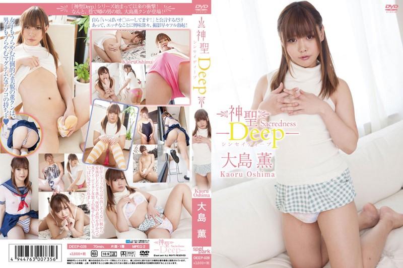DEEP-028 Sacred Deep / Oshima Kaoru