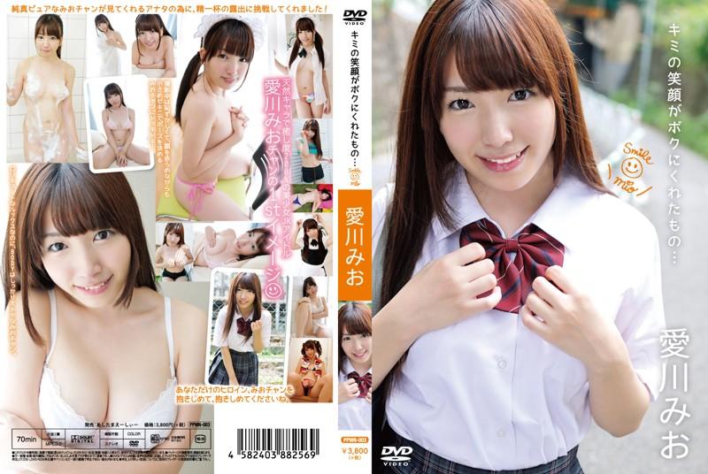 PPMN-003 Mio Aikawa 愛川みお – キミの笑顔がボクにくれたもの