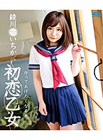 [PPMNB-032] A First Love Virgin I Want To Be Your White Knight Ichika Ayagawa