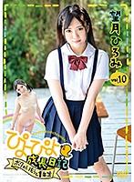 ぴよぴよ成長日記 ボクのいもうと1年生 vol.10/望月ひろみ