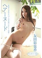 ヘアーヌード〜無●正・美乳Eカップ・エロ可愛い・セクシー女優〜/友田彩也香