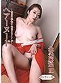 ヘアーヌード〜無●正・美-熟女・究極のエロイメージ〜パンティー付/北条麻妃 III
