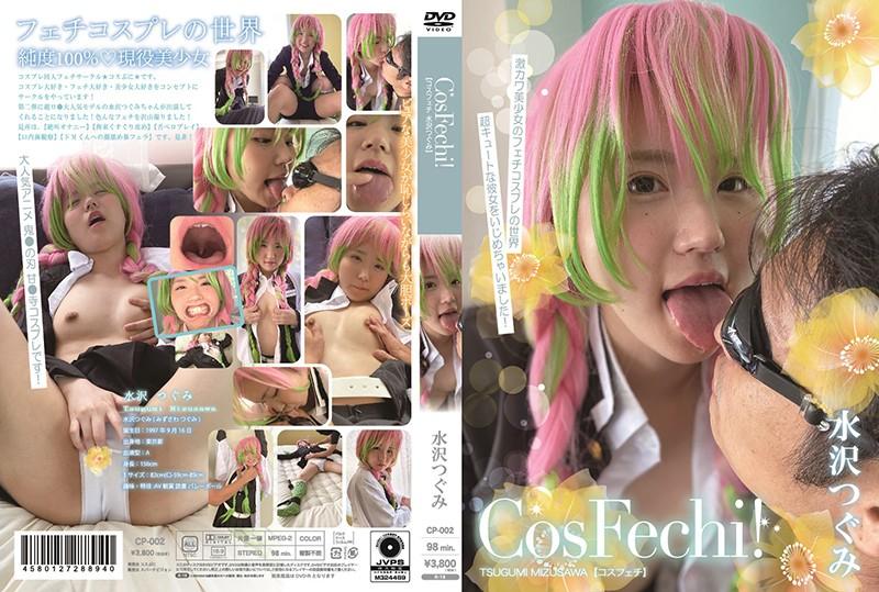 Cos Fechi!/水沢つぐみ