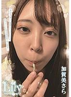 Lily/加賀美さら