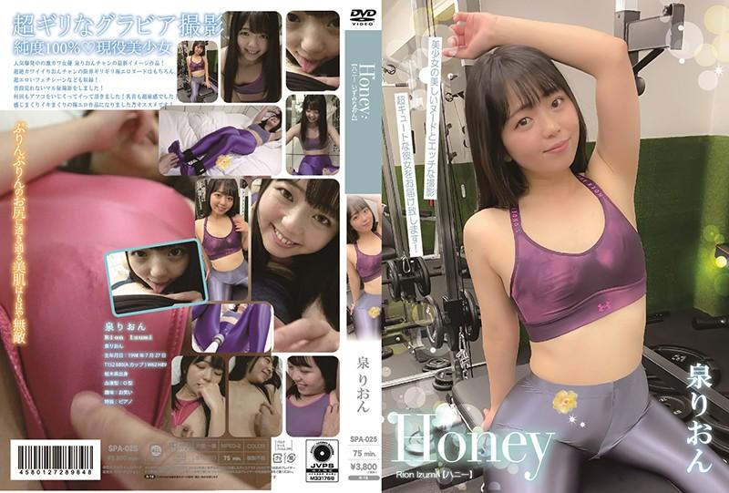 Honey/泉りおん