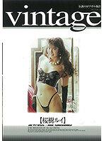 Vintage/桜樹ルイ
