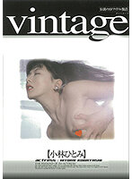Vintage/小林ひとみ