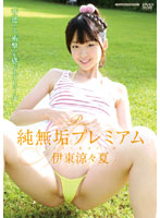 [OMGZ-051] Our Summer Ryo Ito Premium / Solid Net