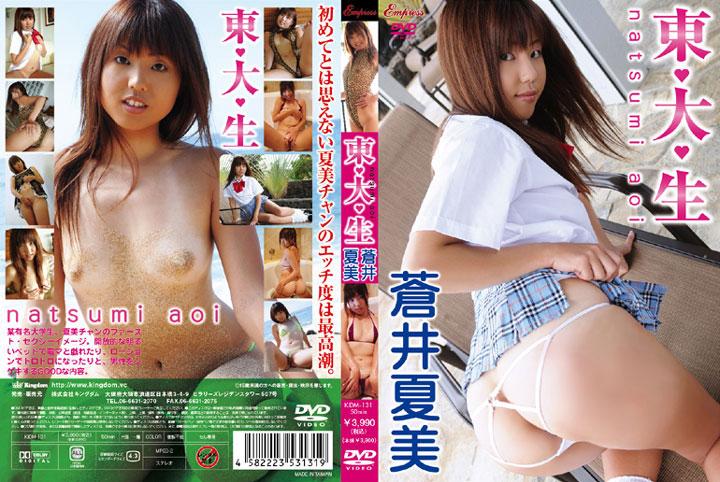 Aoi Natsumi  KIDM-131