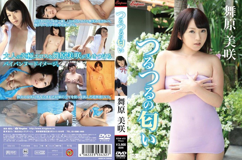 [KIDM-455] Misaki Maihara 舞原美咲 つるつるの匂い