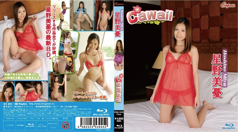 [KIDM-543B] cawaii/星野美憂 (Blu-ray)